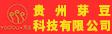 貴州芽豆科技有限公司