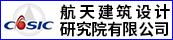 航天建筑設計研究院有限公司貴州分公司