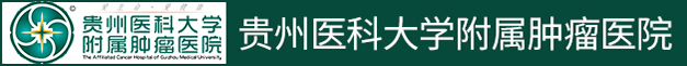 貴州醫科大學附屬腫瘤醫院