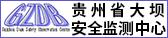 貴州省大壩安全監測中心