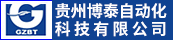 貴州博泰自動化科技有限公司