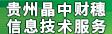 貴州晶中財穗信息技術服務有限公司