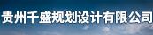 貴州千盛規劃設計有限公司