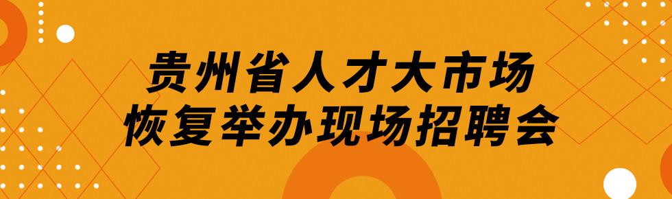 貴州省人才大市場恢復舉辦現場招聘會