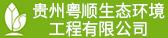 贵州粤顺生态环境工程有限公司