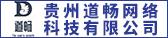 贵州道畅网络科技有限公司