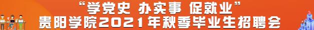 """""""学党史 办实事 促就业""""——贵阳学院2021年秋季毕业生招聘会"""