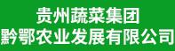 貴州蔬菜集團黔鄂農業發展有限公司