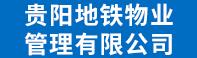 貴陽地鐵物業管理有限公司