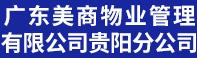 廣東美商物業管理有限公司貴陽分公司