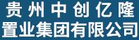 貴州中創億隆置業集團有限公司