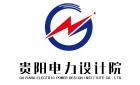 贵阳电力设计院有限公司最新招聘信息